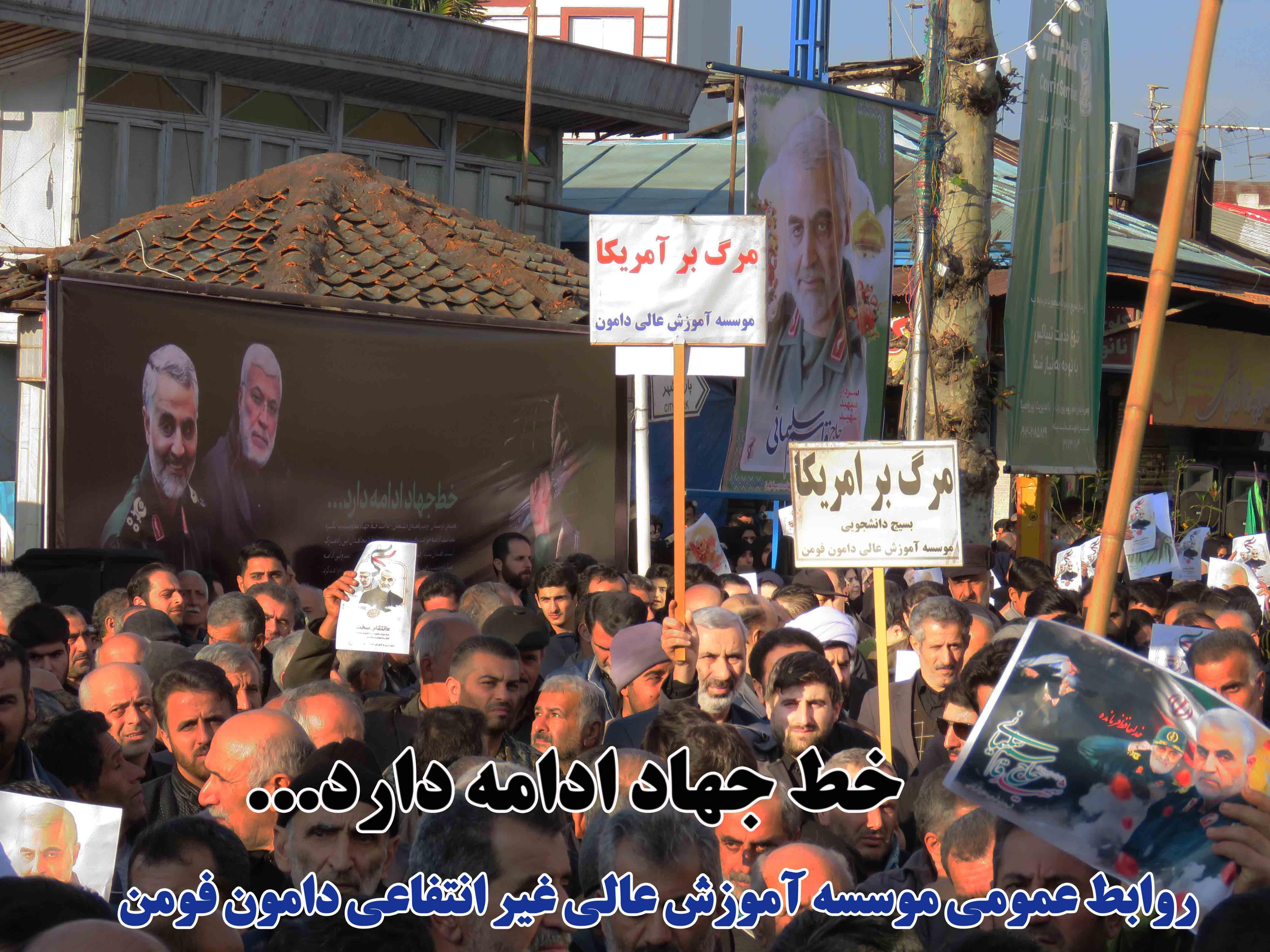 حضور دانشجویان موسسه دامون در مراسم پاسداشت شهید سردار سلیمانی